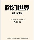 科幻世界译文版2017年全年合集pdf