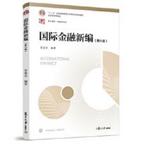 国际金融新编第六版pdf免费阅读
