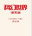 科幻世界译文版2018合集pdf