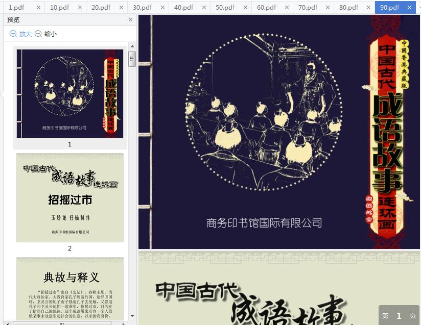 中国古代成语故事连环画商务印书馆全10辑pdf免费版截图0