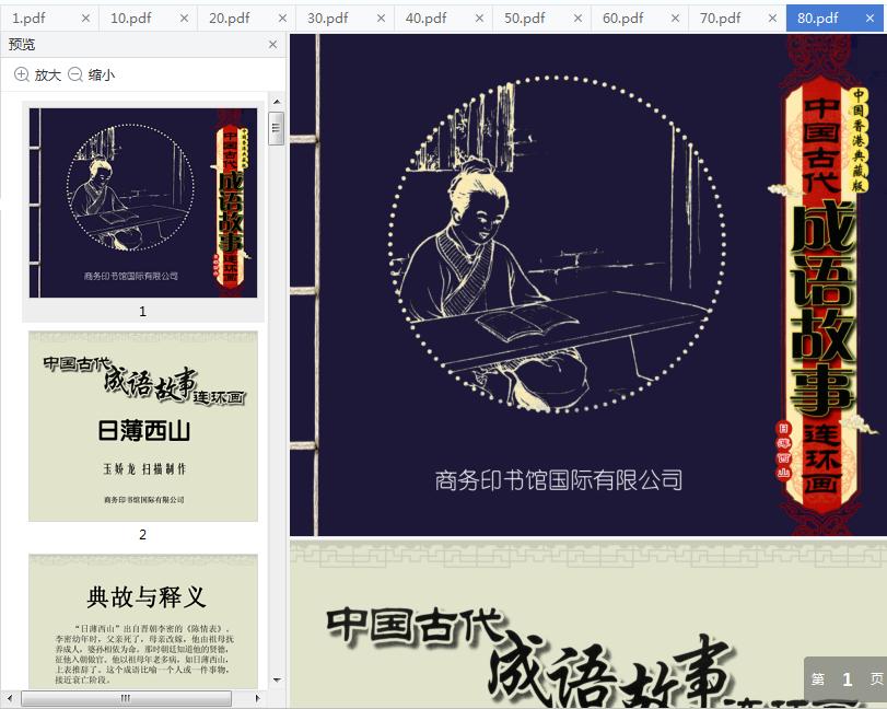 中国古代成语故事连环画商务印书馆全10辑pdf免费版截图1