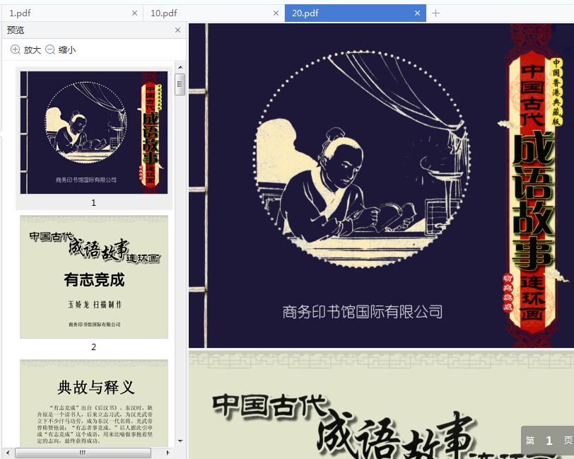 中国古代成语故事连环画商务印书馆全10辑pdf免费版截图2