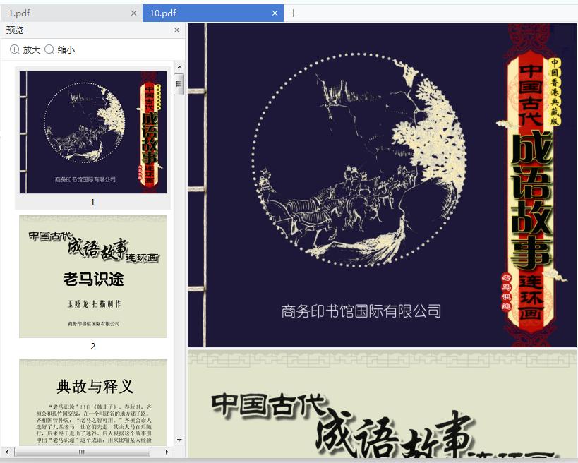 中国古代成语故事连环画商务印书馆全10辑pdf免费版截图3