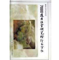 7000通用汉字钢笔楷行书字帖pdf免费阅读