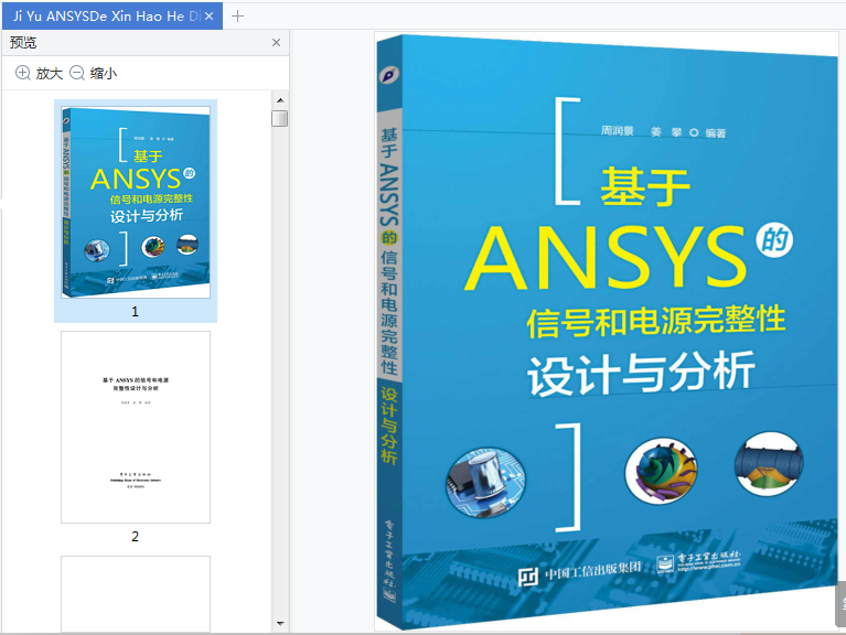 基于ansys的信号和电源完整性设计与分析高清版截图0