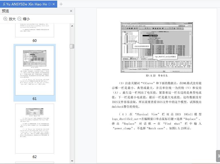 基于ansys的信号和电源完整性设计与分析高清版截图2