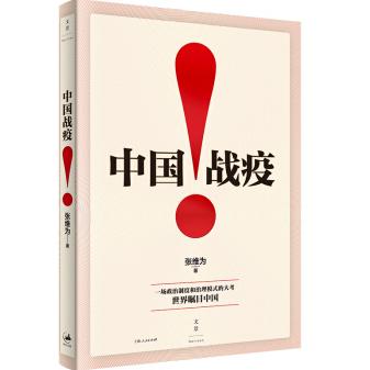 中国战疫!PDF电子书免费下载