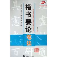 楷书要论笔法田英章免费阅读pdf