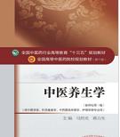 中医养生学十三五规划教材第三版