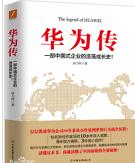 华为传:一部中国式企业的浩荡成长史pdf电子版