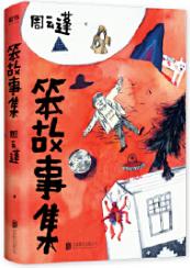 周云蓬笨故事集pdf在线试读