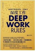 卡尔纽波特深度工作pdf