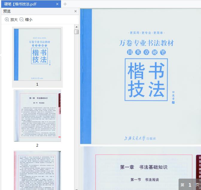 田英章硬笔楷书技法pdf免费版截图0