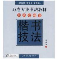 田英章硬笔楷书技法pdf免费版高清无水印版