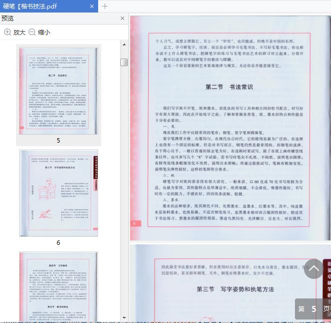 田英章硬笔楷书技法pdf免费版截图1