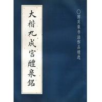 大楷九成宫醴泉铭田英章pdf免费版