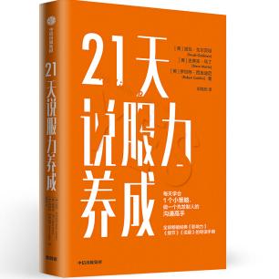 21天说服力养成PDF+epub电子书下载