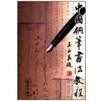 中国钢笔书法教程pdf免费版高清版