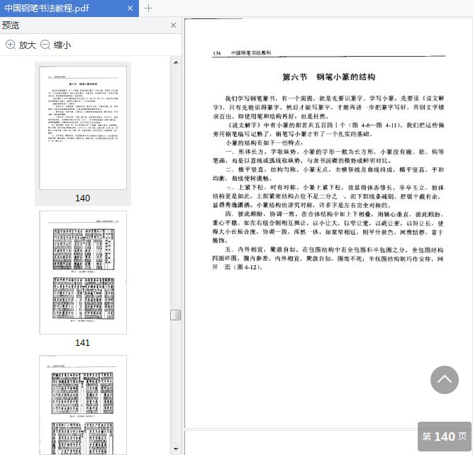 中国钢笔书法教程pdf免费版截图3
