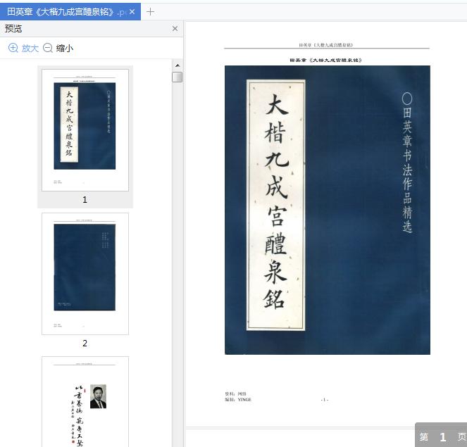 大楷九成宫醴泉铭田英章pdf免费版截图0