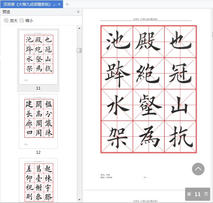 大楷九成宫醴泉铭田英章pdf免费版截图1