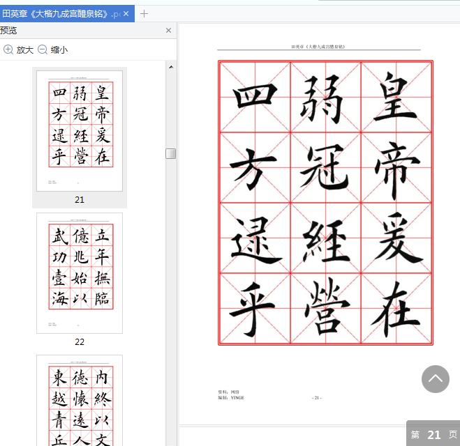 大楷九成宫醴泉铭田英章pdf免费版截图2