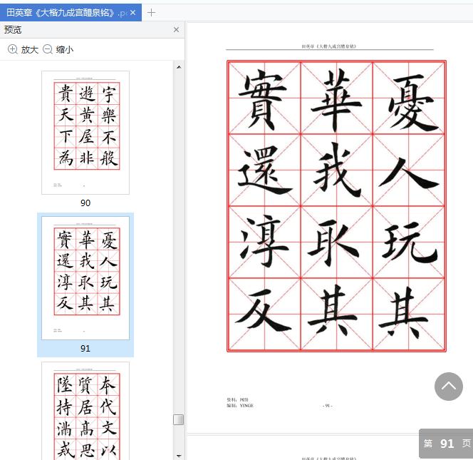 大楷九成宫醴泉铭田英章pdf免费版截图3