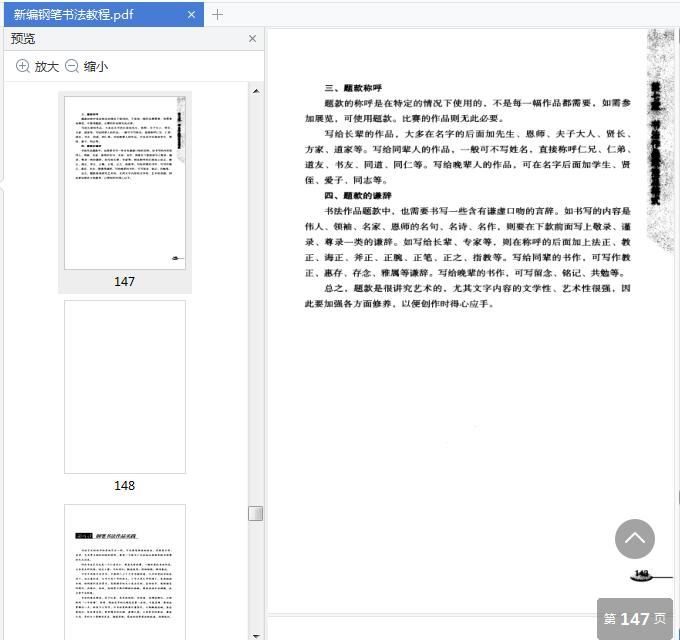 新编钢笔书法教程全本pdf免费版截图3