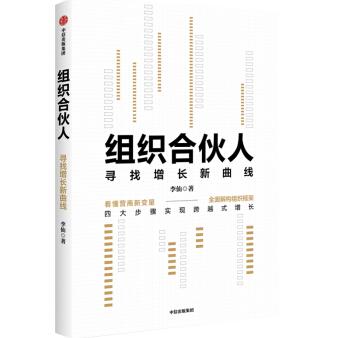 组织合伙人 寻找增长新曲线PDF电子书下载