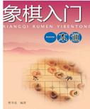 象棋入门一本通第二版pdf免费版