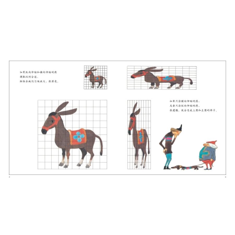 安野光雅:走进奇妙的数学世界(全6册)PDF电子版下载截图1