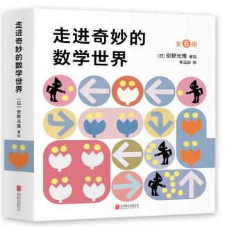 安野光雅:走进奇妙的数学世界(全6册)PDF电子版下载