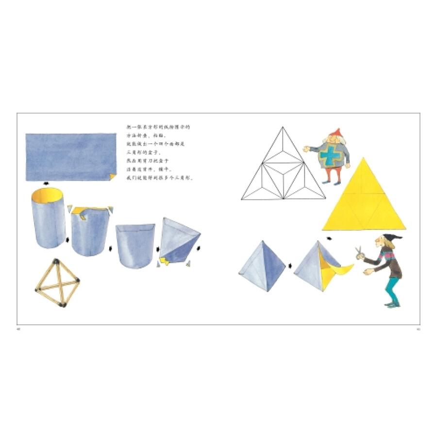 安野光雅:走进奇妙的数学世界(全6册)PDF电子版下载截图3