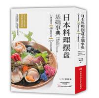 日本料理摆盘基础事典pdf免费在线阅读