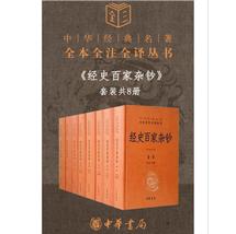 经史百家杂钞全译版共8册电子版