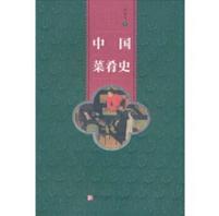 中国菜肴史在线阅读pdf免费版