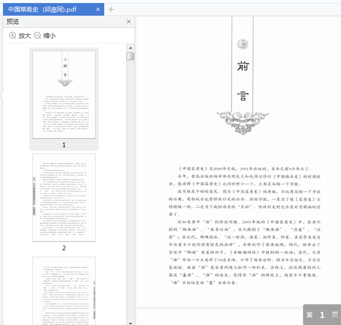 中国菜肴史在线阅读pdf免费版截图0