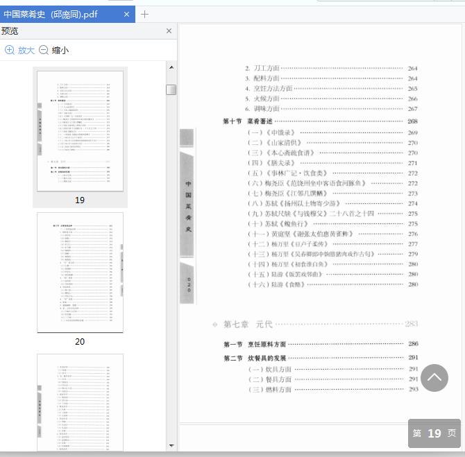 中国菜肴史在线阅读pdf免费版截图1