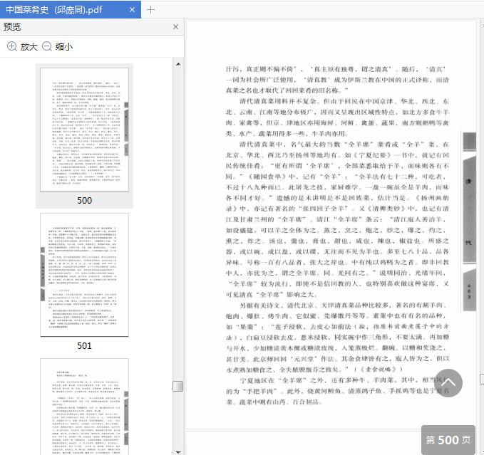 中国菜肴史在线阅读pdf免费版截图2