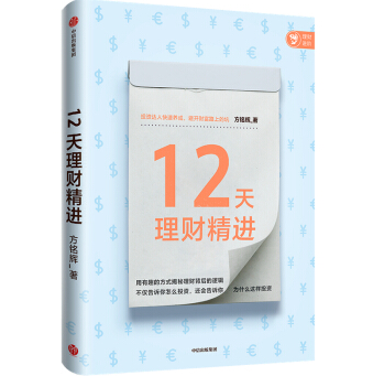 12天理财精进PDF+mobi+epub电子书下载