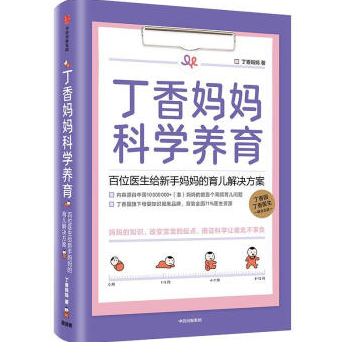 丁香妈妈科学养育PDF电子书下载