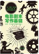 电影剧本写作基础pdf电子书