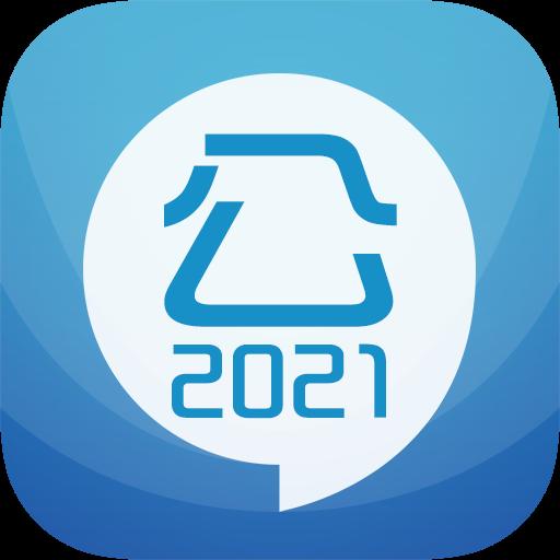 公务员考试2021app10.5 安卓最新版