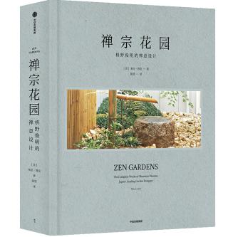 禅宗花园 ��野俊明的禅意设计PDF电子书下载