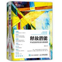 释放潜能:平台型组织的进化路线图电子书