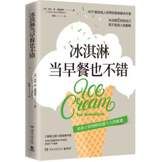 冰淇淋当早餐也不错PDF电子书下载