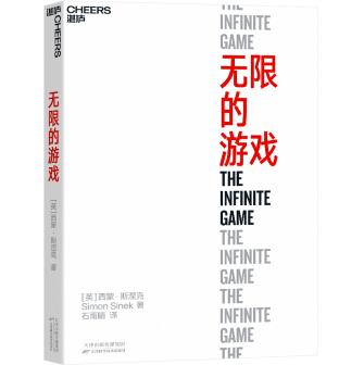 无限的游戏(商业思维)西蒙PDF电子书下载