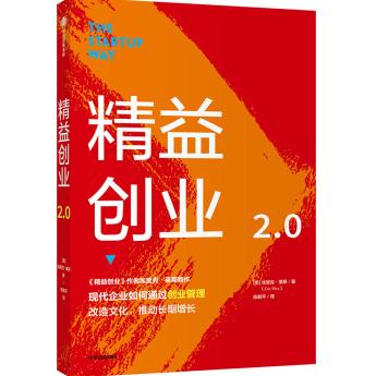 精益创业2.0PDF+epub电子书下载
