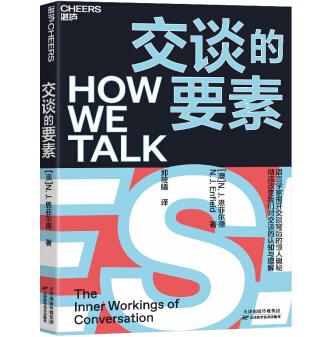 交谈的要素PDF+epub电子书下载免费版