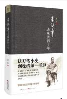 李鸿章与晚清四十年pdf电子书免费版